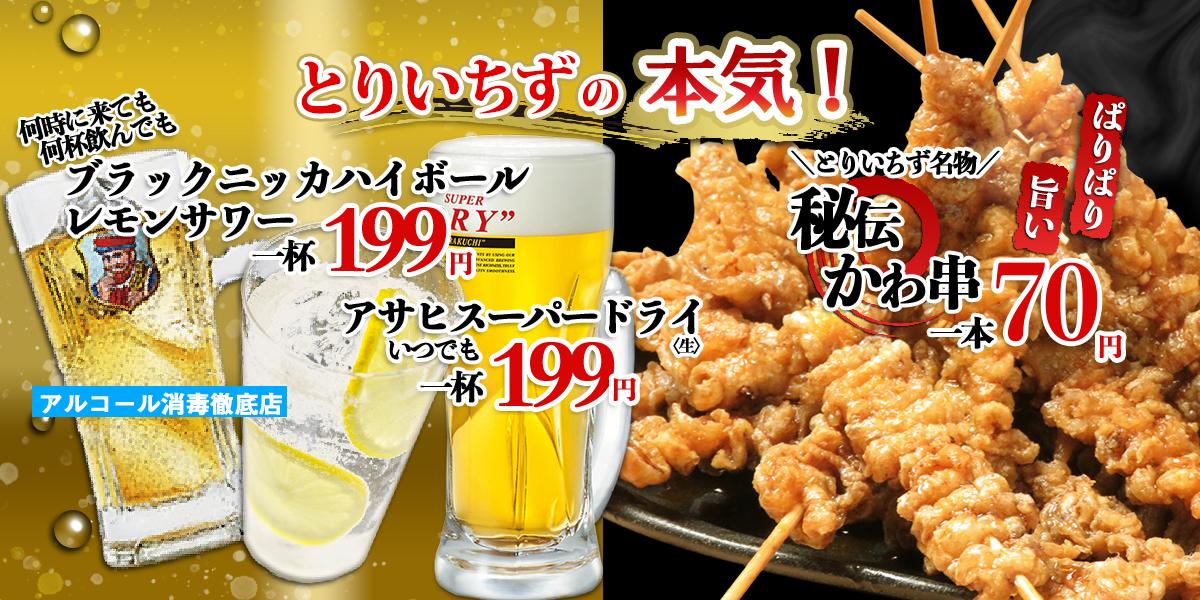 とりいちず 駒込東口駅前店のお得な焼き鳥・ドリンク